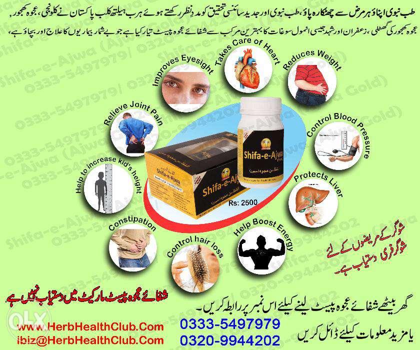 Buy Shifa-e-Ajwa Paste