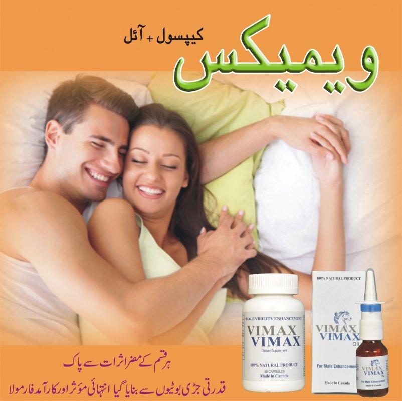 vimax oil buy in lahore