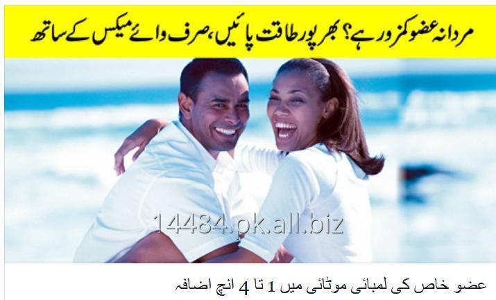 Buy Vimax in Lahore Karachi islamabad Faisalabad Call 03120076169
