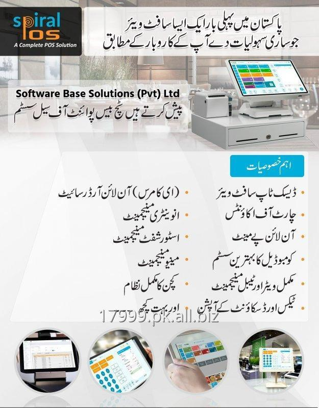 Buy POS Retail Software Software in Rawalpindi - Islamabad