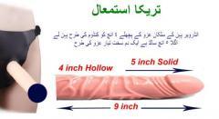 Underwear Dildo in Pakistan