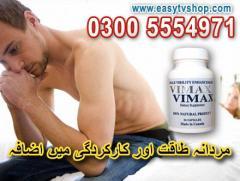 Vimax Ok in Rawalpindi O3oo-5554971|Call me now