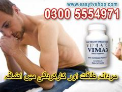 Canada Vimax in Gujrat Available O321-5554971