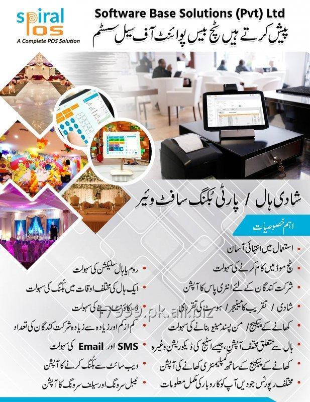 pos_retail_software_software_in_rawalpindi