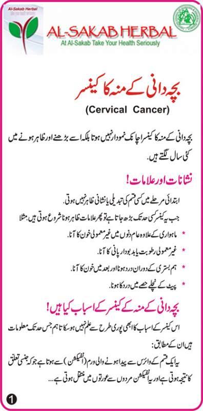 Order Al-Sakab Treatment Of Uterine Fibroid s & Ovarian Cysts
