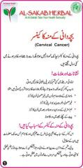 Al-Sakab Treatment Of Uterine Fibroid s & Ovarian Cysts